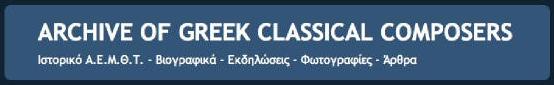ArchiveofGreekClassicalMusic.jpg?1461234